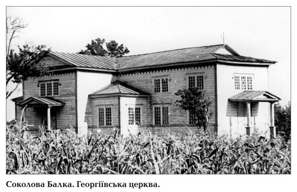 Георгіївська церква
